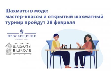 Ход королевы иатака накороля: второй онлайн-фестиваль «Шахматы вшколе»