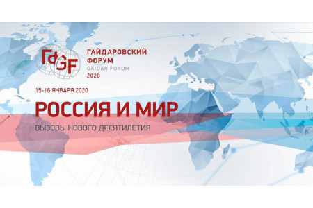 Группа компаний «Просвещение» - партнер «Гайдаровского форума»