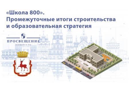 Школа 800. Каким будет крупнейший образовательный комплекс в России?
