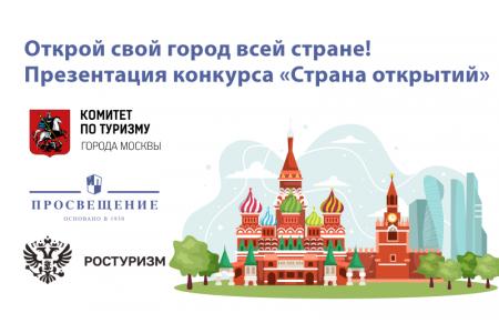 «Страна открытий»: старт всероссийского конкурса среди школьников