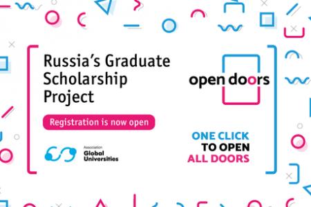 В России стартовала I Международная олимпиада для абитуриентов магистратуры Open Doors