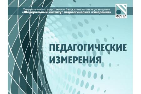 Журнал «Педагогические измерения» включен в Перечень лицензируемых научных изданий