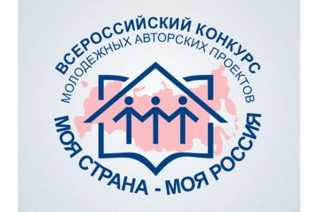 Стартовал XV юбилейный Всероссийский конкурс молодежных проектов «Моя страна – моя Россия»