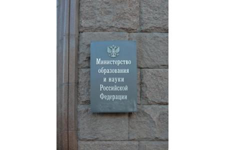 Минобрнауки России разделено на два ведомства