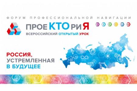 В Ярославле стартовал Всероссийский форум профориентации «ПроеКТОриЯ»