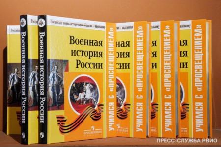 В Москве 11 октября пройдет круглый стол «Военная история в школьных учебниках России и зарубежья»