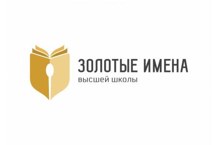 В 2018 году на конкурс «Золотые имена высшей школы» подали заявки 178 вузов – Тутова