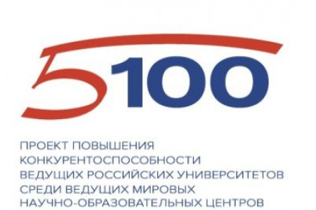 В Москве 24 мая состоится XXIII семинар-конференция Проекта 5-100