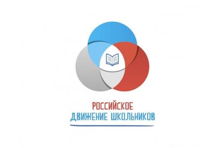 Ольга Васильева поздравила активистов и организаторов РДШ с трехлетней годовщиной