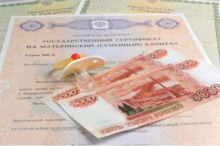 Более 640 тысяч россиян использовали маткапитал на получение ребенком образования