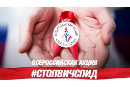 В школах России в четверг проходят открытые интернет-уроки в рамках акции «Стоп ВИЧ/СПИД»