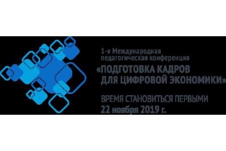 Конференция «Подготовка кадров для цифровой экономики» соберет сотни педагогов