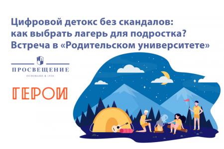 Летний лагерь для современного ребенка: как выбрать и чему он научит?