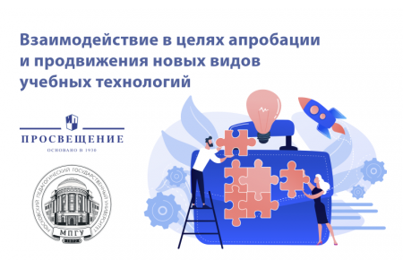 МПГУ и ГК «Просвещение» заключили соглашение о сотрудничестве