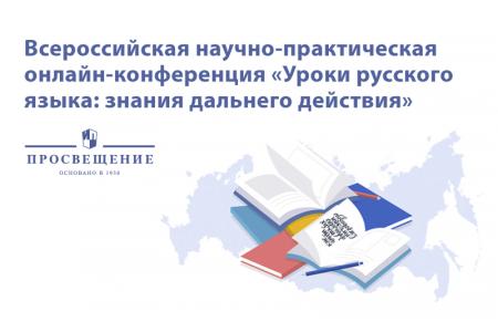Педагогам представят практики формирования функциональной грамотности на уроках русского языка