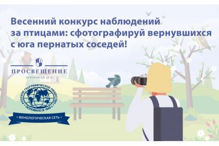 Просвещение и РГО приглашают понаблюдать за птицами в новом конкурсе «Чудо в перьях»