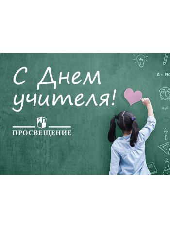 Дорогие педагоги, сердечно поздравляем вас с Днем учителя!