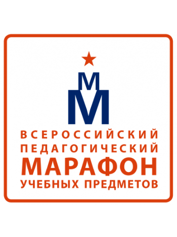 Сегодня стартовал XVII Всероссийский педагогический марафон учебных предметов