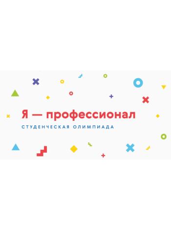 Десять тысяч человек подали заявки на олимпиаду «Я – профессионал» до старта регистрации
