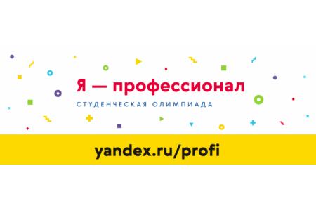 1 декабря стартовал отборочный онлайн-этап проекта «Я-профессионал!»  На участие в олимпиаде поступило более 220 тысяч заявок.