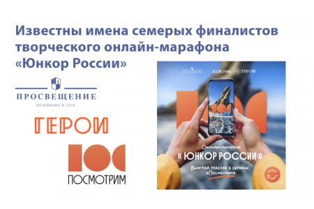Семь школьников покажут Россию глазами детей