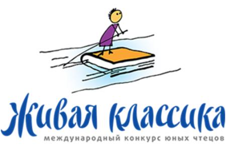 Международный конкурс юных чтецов «Живая классика» включён в список конкурсов, рекомендованных Министерством просвещения РФ