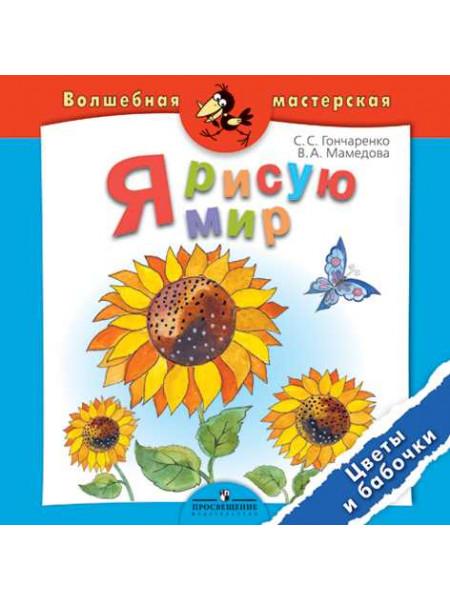 Я рисую мир. Цветы и бабочки. Пособие для детей 4—7 лет. [Торговый дом Просвещение]