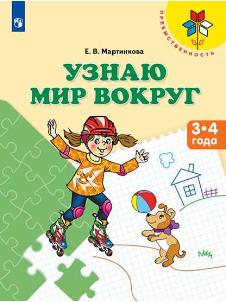 Узнаю мир вокруг. Пособие для детей 3-4 лет (Преемственность) [Торговый дом Просвещение]