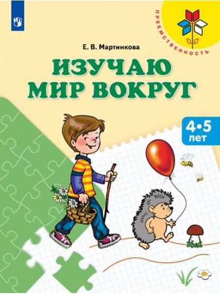 Изучаю мир вокруг. Пособие для детей 4-5 лет (Преемственность) [Торговый дом Просвещение]