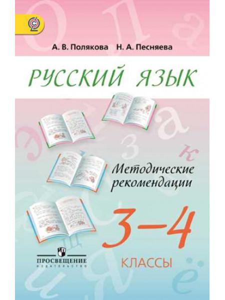 Русский язык. Методические рекомендации. 3-4  классы [Торговый дом Просвещение]