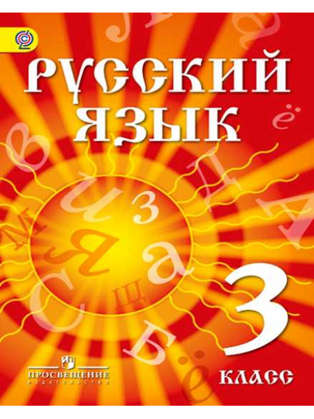 Азнабаева Ф. Ф., Артеменко О. И. Русский язык. 3 класс. Учебник для детей мигрантов и переселенцев [Просвещение]