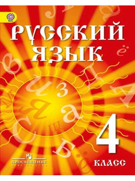 Азнабаева Ф. Ф., Артеменко О. И. Русский язык. 4 класс. Учебник для детей мигрантов и переселенцев [Просвещение]