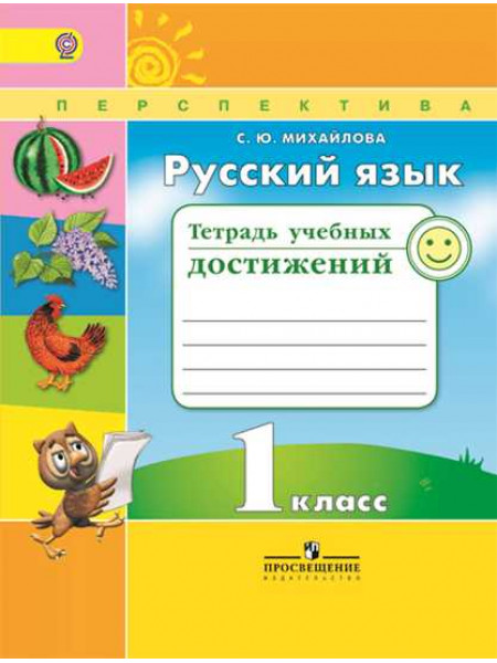 Русский язык. Тетрадь учебных достижений. 1 класс [Торговый дом Просвещение]