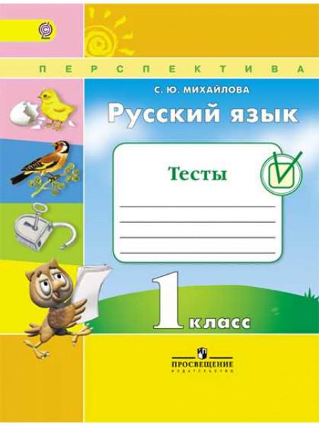 Русский язык.Тесты. 1 класс [Торговый дом Просвещение]