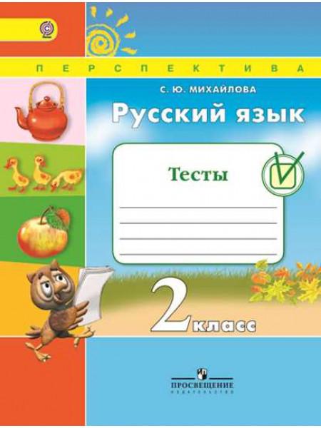 Русский язык. Тесты. 2 класс [Торговый дом Просвещение]