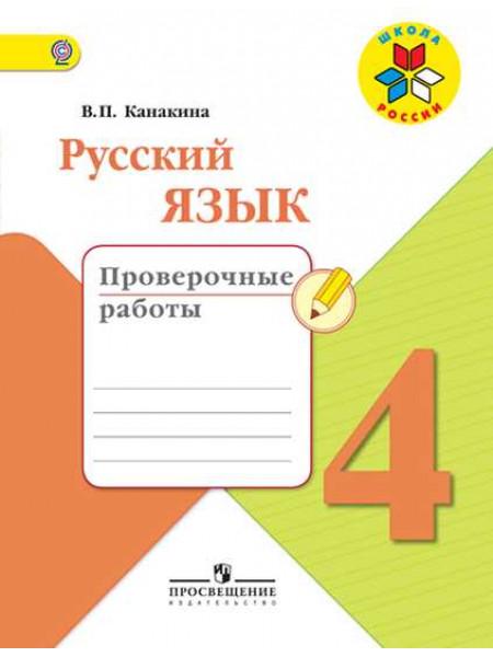 Русский язык. Проверочные работы. 4 класс [Торговый дом Просвещение]