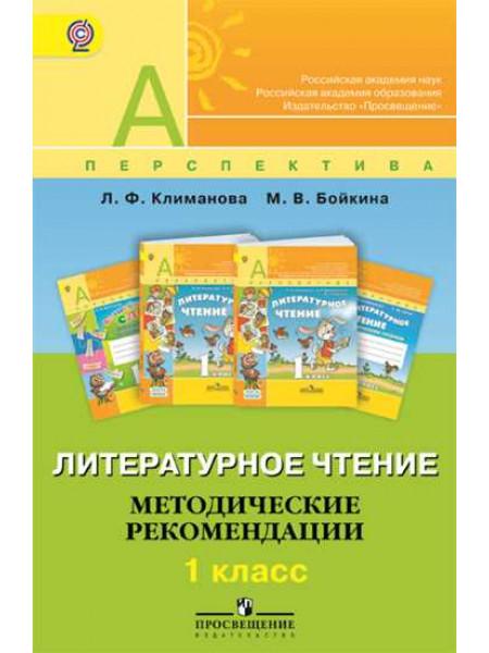 Климанова Л.Ф., Бойкина М. В. Литературное чтение. Методические рекомендации. 1 класс [Просвещение]