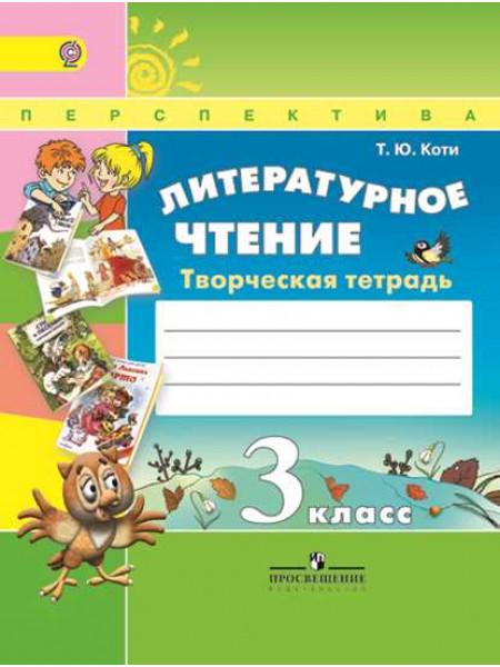 Коти Т.Ю. Литературное чтение. Творческая тетрадь. 3 класс [Просвещение]
