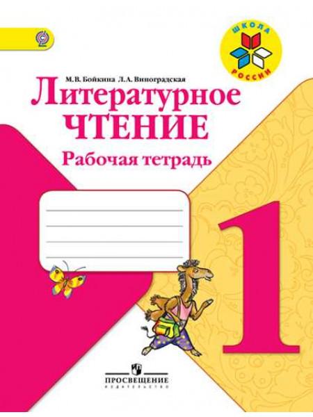 Бойкина М. В., Виноградская Л. А. Литературное чтение. Рабочая тетрадь. 1 класс [Просвещение]
