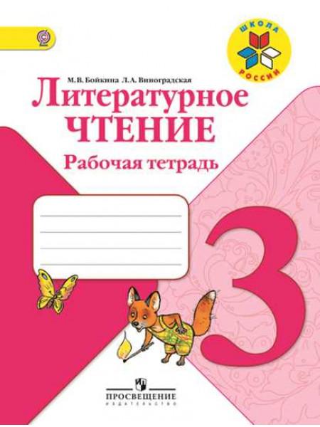 Литературное чтение. Рабочая тетрадь. 3 класс [Торговый дом Просвещение]