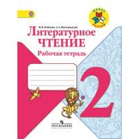 Бойкина М. В., Виноградская Л. А. Литературное чтение. Рабочая тетрадь. 2 класс [Просвещение]