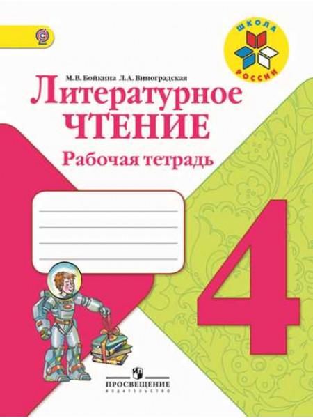 Решебник От Путина 4 Класс Литературное Чтение