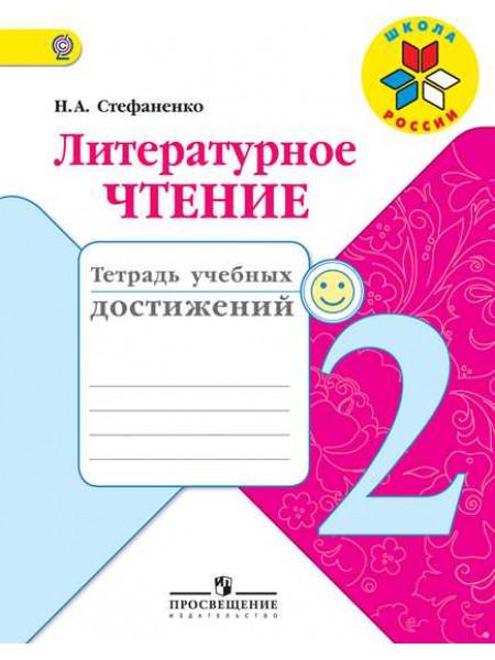 Литературное чтение. Тетрадь учебных достижений. 2 класс [Торговый дом Просвещение]