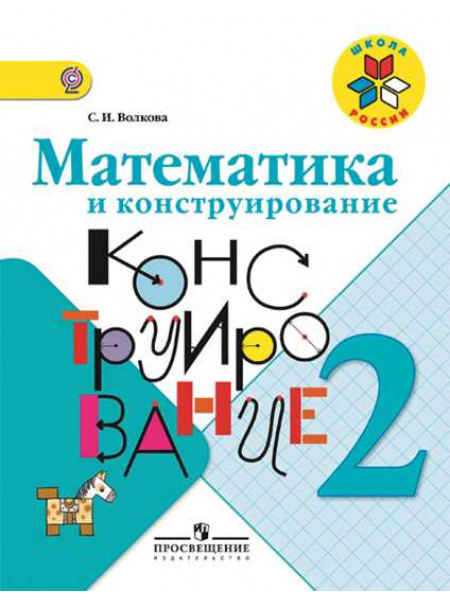 Волкова С. И. Математика и конструирование. 2 класс [Просвещение]