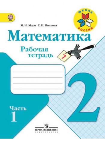 Решебник Рабочая Тетрадь В 2 Ч. Моро М.и., Волкова С.и