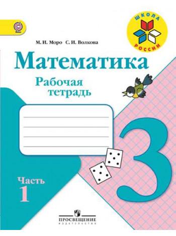 Моро М. И., Волкова С. И. Математика. Рабочая тетрадь. 3 класс. В 2-х ч. Ч. 1 [Просвещение]