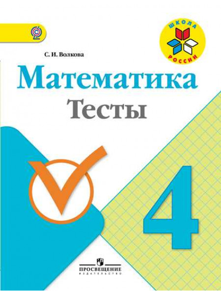 Математика. Тесты. 4 класс [Торговый дом Просвещение]