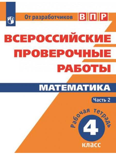 Всероссийские проверочные работы. Математика. Рабочая тетрадь. 4 класс. В 2-х ч. Ч.2 [Торговый дом Просвещение]