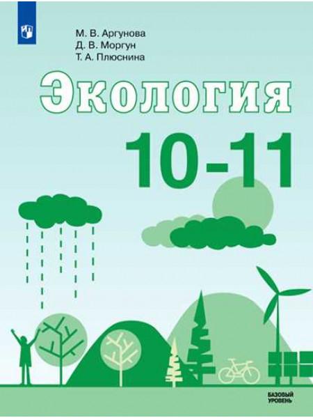 Аргунова М.В. и др. Экология. 10-11 классы. Учебное пособие [Просвещение]