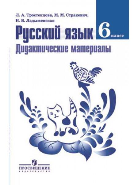 Русский язык. Дидактические материалы. 6 класс. [Торговый дом Просвещение]